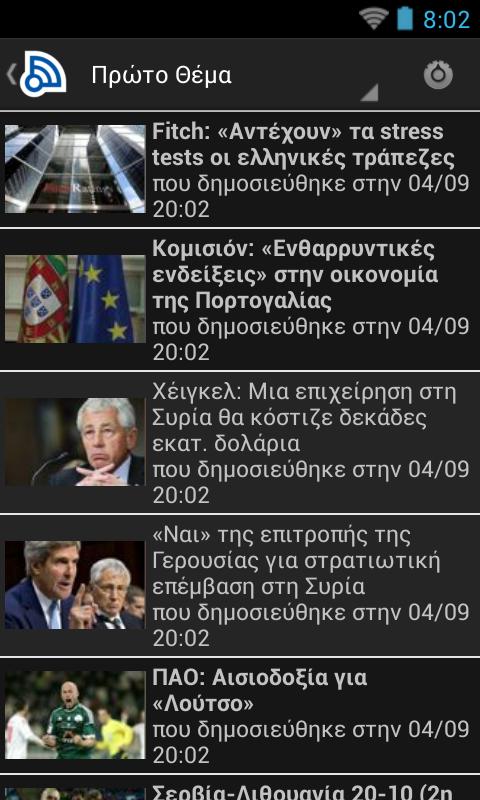 Ελλάδα ειδήσεις - screenshot