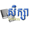 Seuksa - All about Education icon