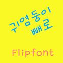 GFCutepero ™ Korean Flipfont
