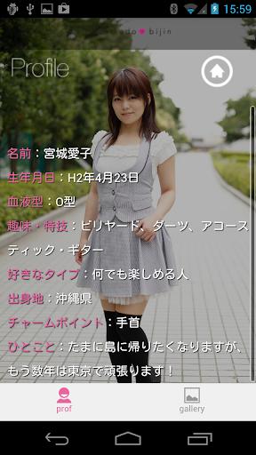 玩娛樂App|AIKO ver. for MKB免費|APP試玩