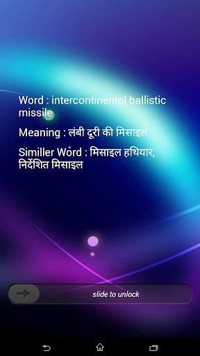 English Hindi Lock Dictionary