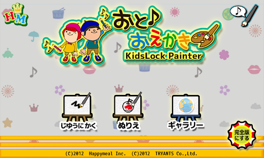 KidsLock?Painter screenshot