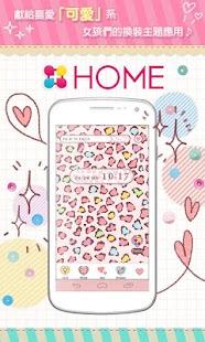 可愛的免費桌布・主題換裝[+]HOME(Plus HOME)