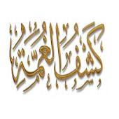 Kashf Alghommah