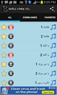 رنات ونغمات دينية 2014 - screenshot thumbnail