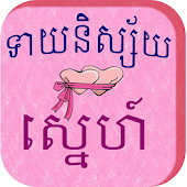 Khmer Love Horoscope
