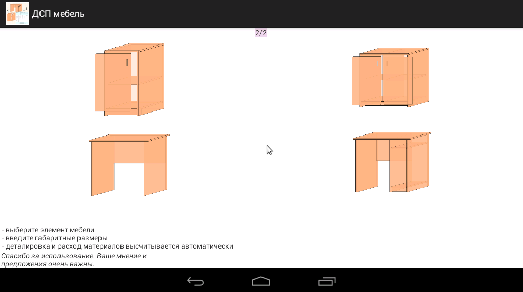Particle board furniture android apps on google play Furniture app