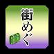 鎌倉の歴史観光をお手伝いする「街めぐ~鎌倉編」