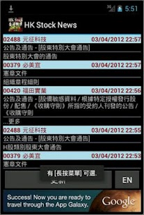HK Stock News- screenshot thumbnail