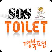 화장실 SOS 경북