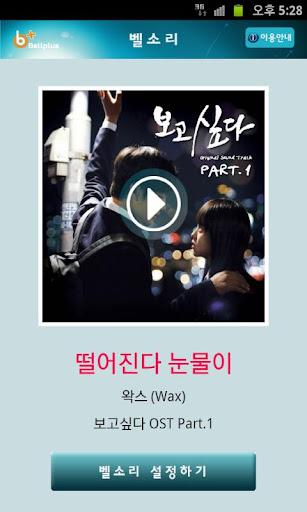 벨소리 : 떨어진다 눈물이 [보고싶다 OST]