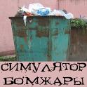 Симулятор бомжары icon