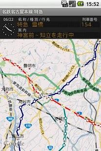 鉄道マップ 中部/私鉄(1) 名鉄 - náhled