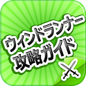 LINEウィンドランナー裏ワザ攻略ガイド  【完全保存版】 icon