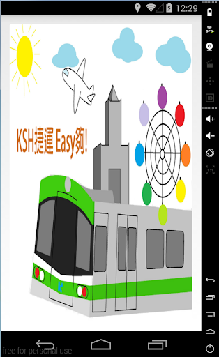 KSH捷運Easy夠