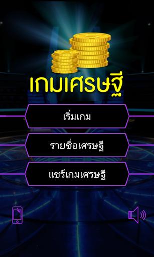 เกมเศรษฐี :เพิ่มคำถาม+เฉลย