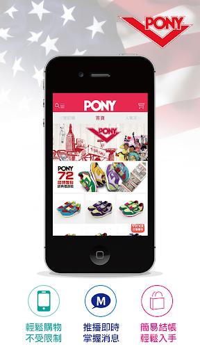 PONY:美國運動球鞋 顛覆潮流穿鞋時尚 專屬行動商城