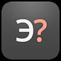 Эрудит - помощник icon