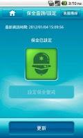 Screenshot of 影像保全