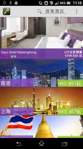 酒店隨身訂 Best Hotel Online