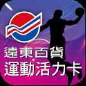 遠百運動活力卡 icon