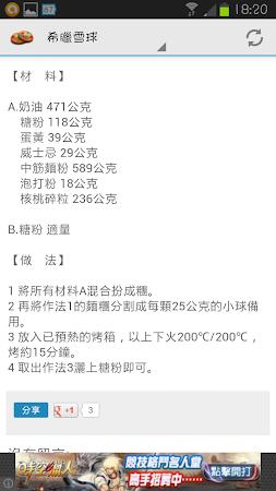 餅乾食譜 1.0 screenshot 1166921