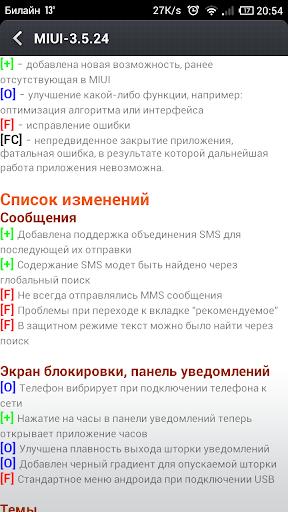 玩工具App|MIUI.SU Updater免費|APP試玩