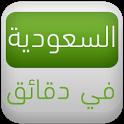 صحف السعودية | Saudi News icon