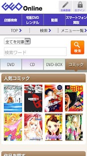 ゲオ宅配DVDレンタル- screenshot thumbnail