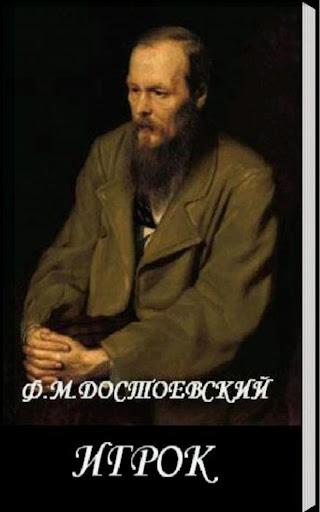 Игрок. Ф.М.Достоевский