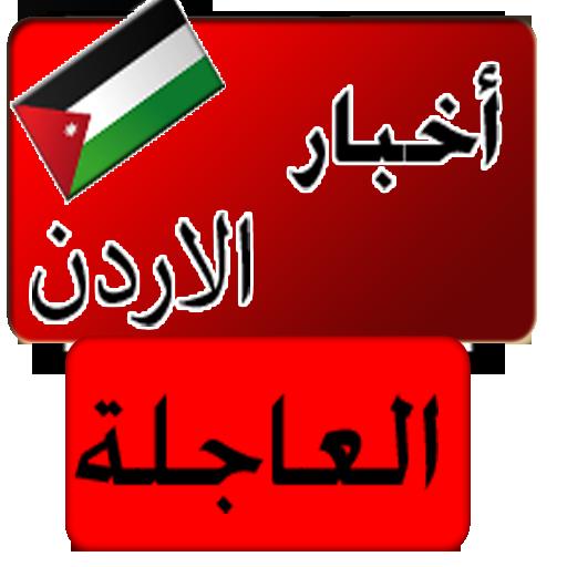 أخبار الأردن العاجلة -  عاجل LOGO-APP點子
