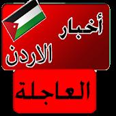 أخبار الأردن العاجلة -  عاجل