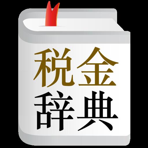税金知識 財經 App LOGO-APP試玩