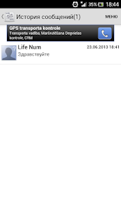 Web Sms Ukraine - screenshot thumbnail