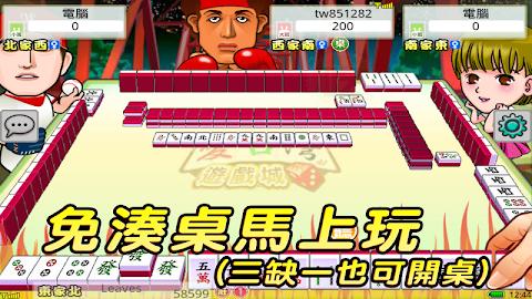 iTaiwan Mahjong Free Screenshot 22