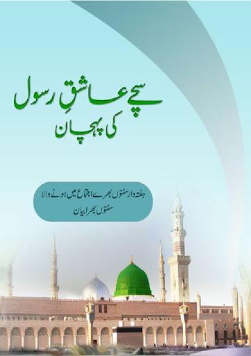 Ashiq-e-Rasool ki Pehchan Pro
