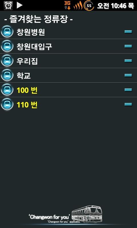 창원버스 - 창원시의 버스 정보 시스템 어플- screenshot