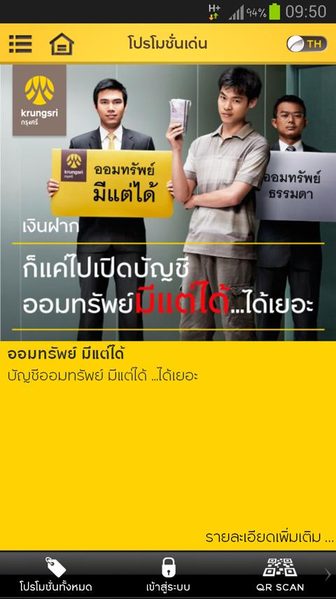 Krungsri - screenshot