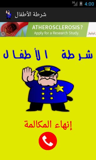 شرطة الأطفال|玩漫畫App免費|玩APPs