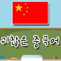 중국어 틈틈이 매시간학습 (뇌깨움학습) icon