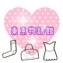 東京物語館!日系精品專賣店~ icon