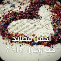 أجمل قصايد حب وغزل 2014 icon