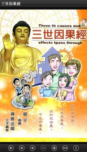 三世因果經 (C055 中華印經協會.台灣生命電視台)