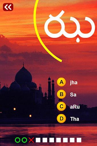 Telugu Indian Alphabet Quiz
