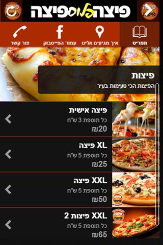 【免費購物App】פיצה פלוס פיצה-APP點子