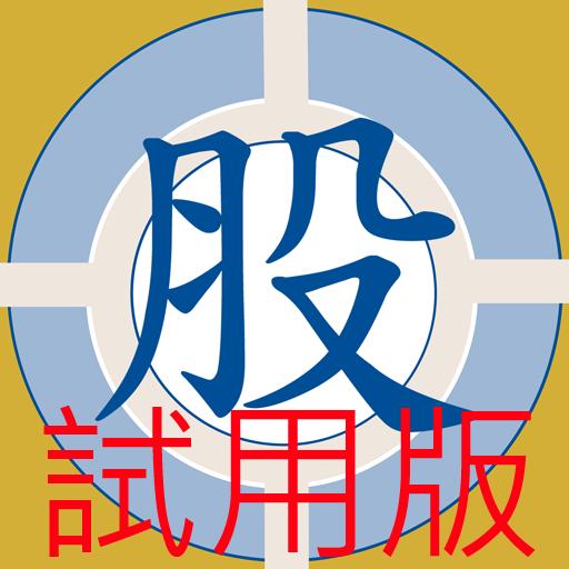 職業贏股 金裝試用版2016  (免月費 免費下載版) 財經 App LOGO-硬是要APP
