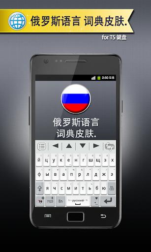 俄罗斯语 for TS 键盘