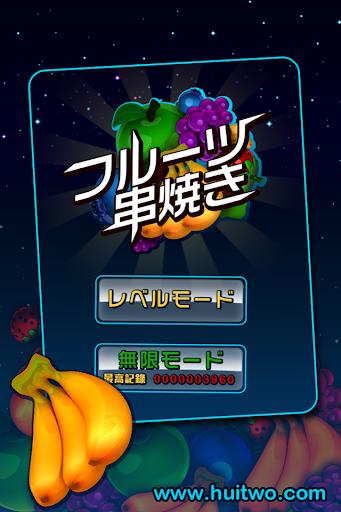 フルーツ串焼き