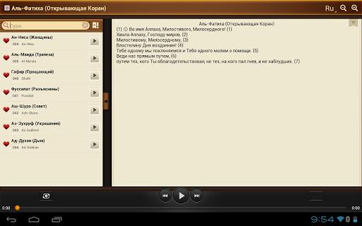 玩書籍App|Коран. 114 сур. Аудио и текст免費|APP試玩