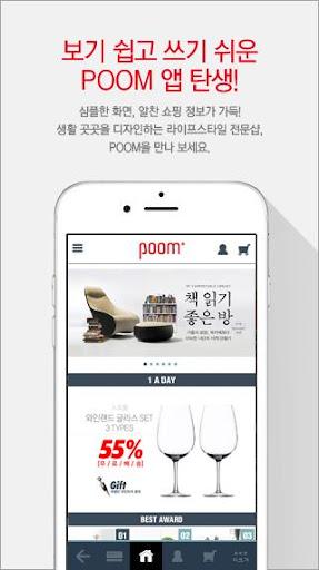 아트박스가 만든 라이프스타일 전문샵 '품 poom '